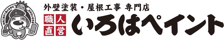 【公式】岡崎市の外壁塗装・屋根工事は いろはペイントへ!